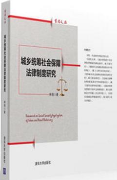 城乡统筹社会保障法律制度研究