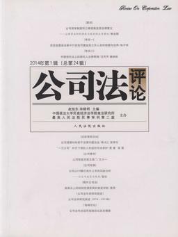 公司法評論 2014年第1輯 總第24輯