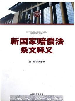 新国家赔偿法条文释义