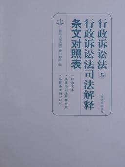 行政訴訟法與行政訴訟法司法解釋條文對照表