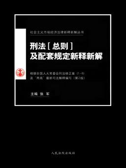 刑法【總則】及配套規定新釋新解