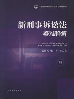 新刑事訴訟法疑難釋解