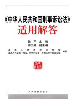 《中華人民共和國刑事訴訟法》適用解答