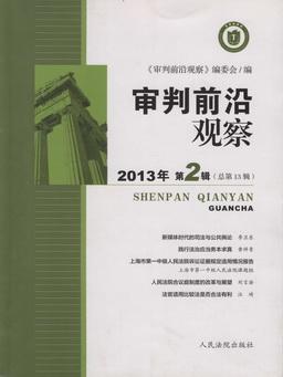 審判前沿觀察 2013年第2輯 總第13輯