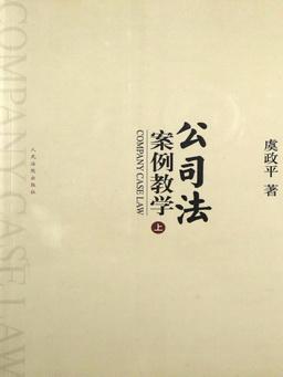 公司法案例教学(上册)