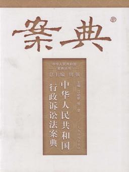 中華人民共和國行政訴訟法案典