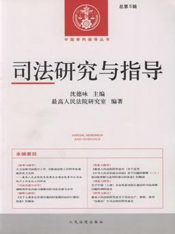 司法研究與指導 總第5輯