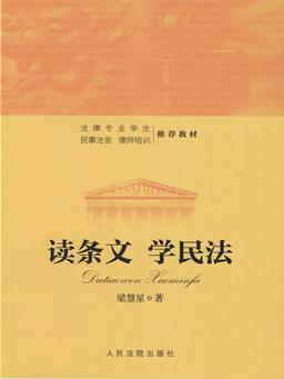 讀條文   學民法