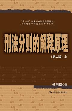 刑法分則的解釋原理(第二版)(上)