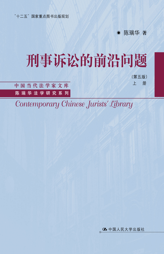 刑事訴訟的前沿問題(第五版)(上下冊)