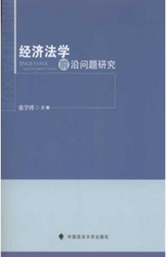 經濟法學前沿問題研究