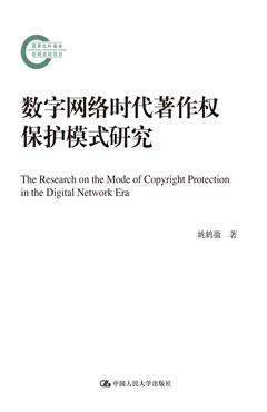 數字網絡時代著作權保護模式研究(國家社科基金后期資助項目)