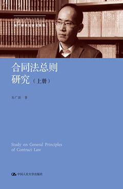 合同法总则研究(上册)(中国当代青年法学家文库·朱广新民法研究系列)