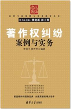 著作權糾紛案例與實務