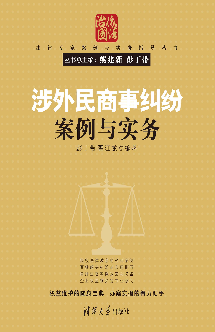 涉外民商事糾紛案例與實務