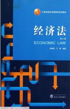 經濟法(第六版)