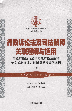 行政訴訟法及司法解釋關聯理解與適用(上冊)