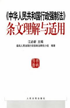 《中華人民共和國行政強制法》條文理解與適用