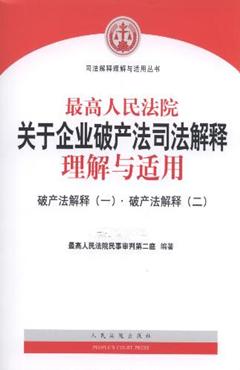 最高人民法院关于企业破产法司法解释理解与适用-破产法解释(一)、破产法解释(二)