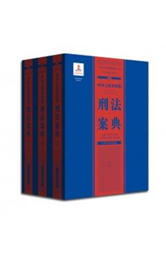 中華人民共和國刑法案典(下)