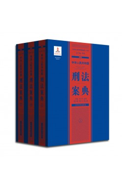 中華人民共和國刑法案典(中)