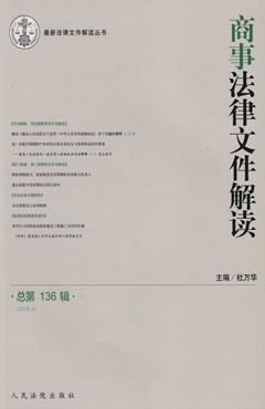 商事法律文件解读 2016年第4辑 总第136辑