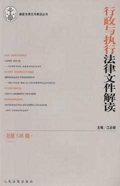 行政与执行法律文件解读 2016年第4辑 总第136辑