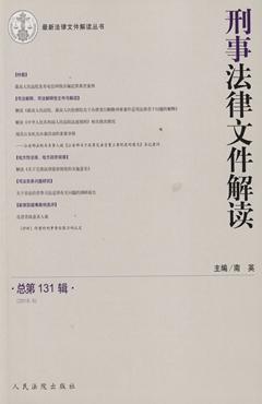 刑事法律文件解讀 2016年第5輯 總第131輯