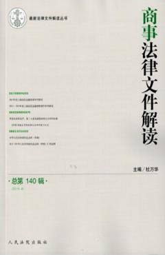 商事法律文件解讀 2016年第8輯 總第140輯