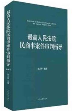 最高人民法院民商事案件審判指導 第4卷