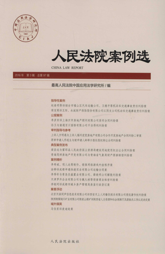 人民法院案例選 總第97輯