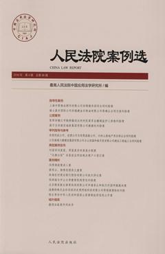 人民法院案例选 总第98辑