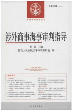 涉外商事海事審判指導 2015年第2輯 總第31輯