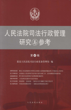 人民法院司法行政管理研究與參考 第4輯