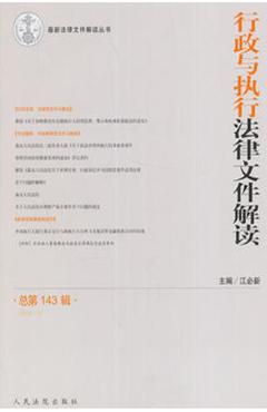 行政與執行法律文件解讀 2016年第11輯 總第143輯