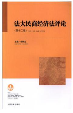 法大民商經濟法評論 第十二卷