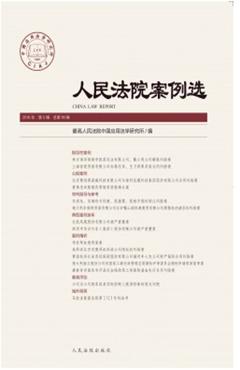 人民法院案例選(2016年第5輯 總第99輯)