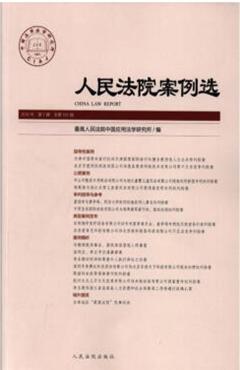 人民法院案例選(2016年第7輯 總第101輯)