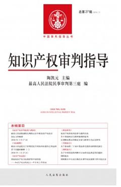 知識產權審判指導 2016年第1輯 總第27輯