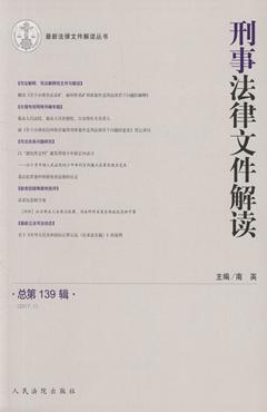 刑事法律文件解讀 2017年第1輯 總第139輯
