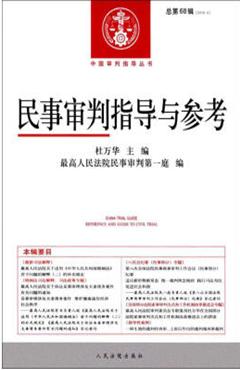 民事审判指导与参考 2016年第4辑 总第68辑