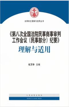 《第八次全国法院民事商事审判工作会议(民事部分)纪要》理解与适用