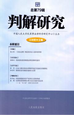 判解研究 2017年第1輯 總第79輯