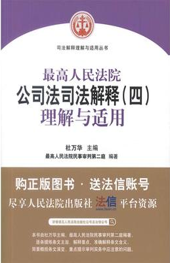 最高人民法院公司法司法解釋(四)理解與適用