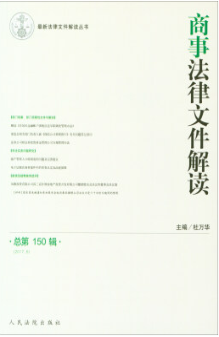 商事法律文件解讀 2017年第6輯 總第150輯