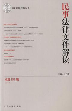 民事法律文件解读 2017年第7辑 总第151辑