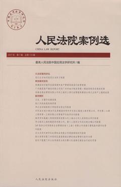 人民法院案例选 2017年第7辑 总第113辑
