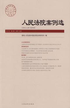 人民法院案例選 2017年第9輯 總第115輯