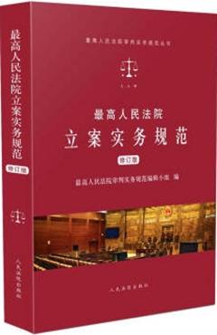 最高人民法院立案实务规范(修订版)