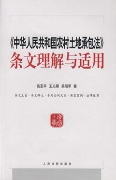 《中華人民共和國農村土地承包法》條文理解與適用